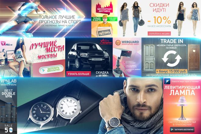 Сделаю отличный баннер 8 - kwork.ru