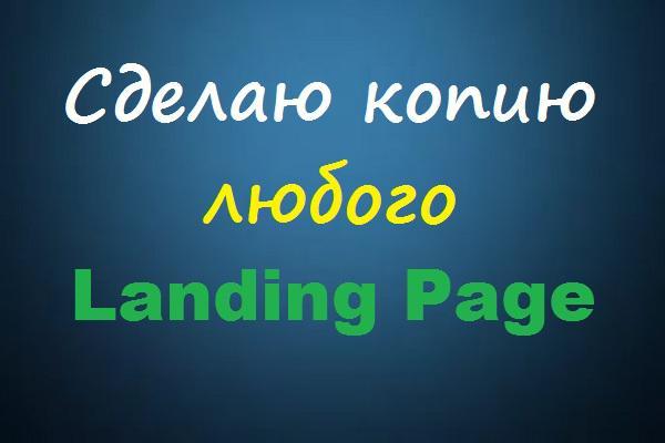 Создам копию любого одностраничника - Landing Page 2 - kwork.ru