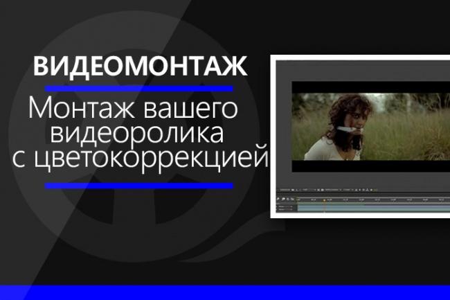 Видеомонтаж 1 - kwork.ru