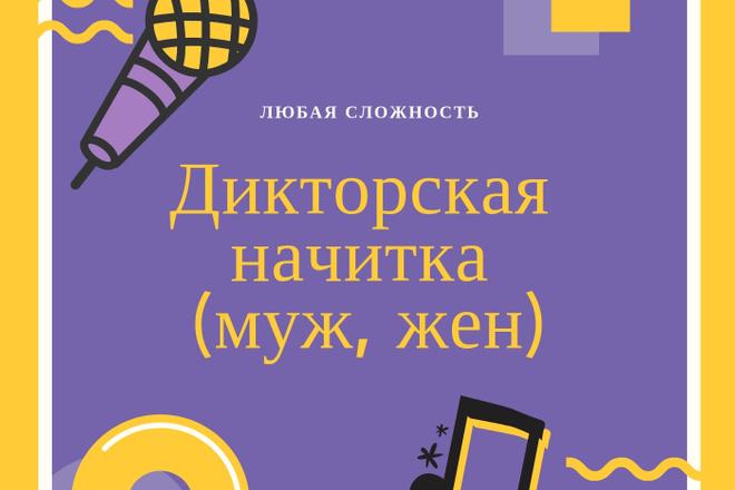 Услуга диктора 1 - kwork.ru