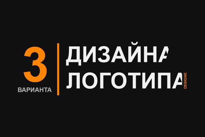 Создам 3 варианта необычного логотипа + исходники 6 - kwork.ru