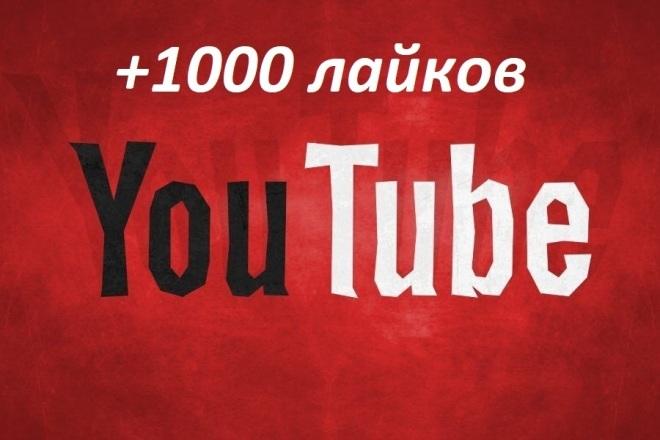 +1000 лайков на видео Youtube 1 - kwork.ru