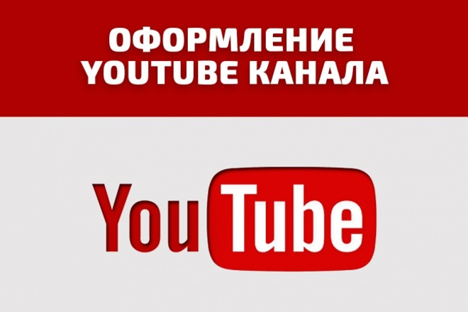 Дизайн и оформление YouTube каналов 27 - kwork.ru