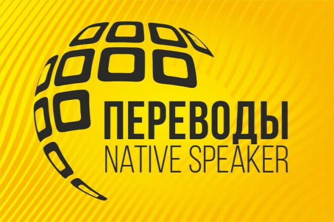 Перевод на английский язык. Native speaker 1 - kwork.ru