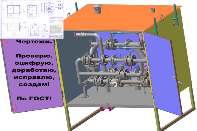 Чертеж оцифрую и оформлю по ГОСТ или разработаю. Машиностроение 7 - kwork.ru