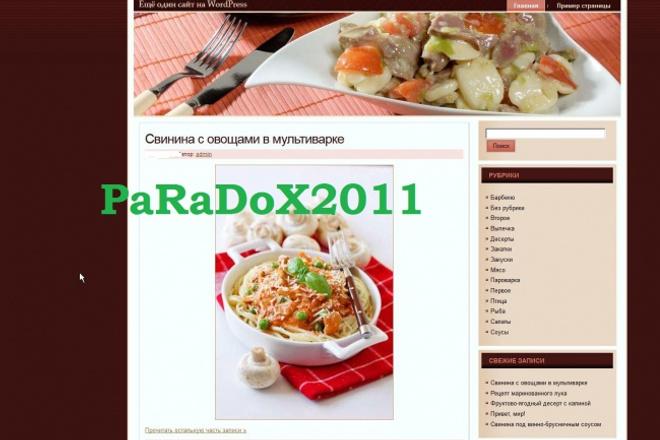 Готовый сайт рецепты кулинарии, 1000 статей 1 - kwork.ru