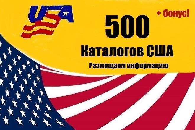 500 ссылок в каталогах США 1 - kwork.ru