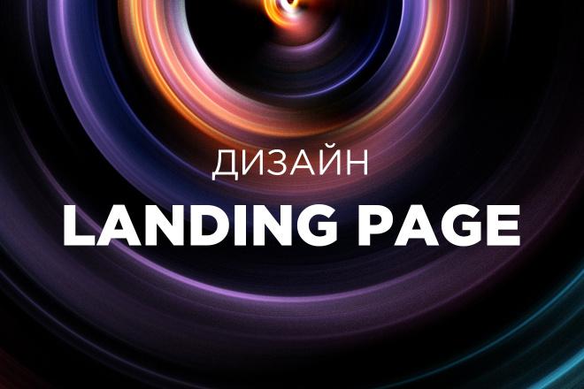Дизайн Landing Page 22 - kwork.ru