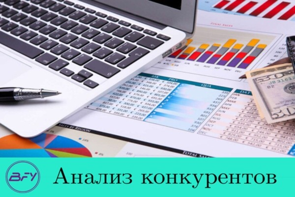 Сравнительный анализ конкурентов Анализ сайтов конкурентов 1 - kwork.ru