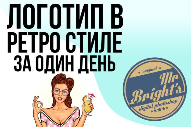 Ретро логотип за один день, разработка логотипа за 500 рублей 4 - kwork.ru