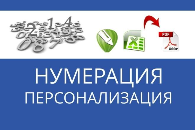 Персонализация и нумерация 1 - kwork.ru