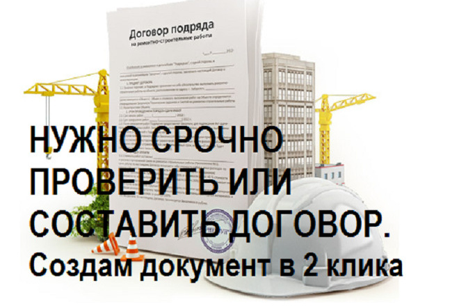 Договор. протокол разногласий 1 - kwork.ru