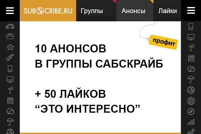 Размещу 10 анонсов в группы Сабскрайб + 50 лайков 1 - kwork.ru