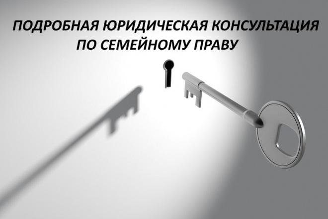 Консультация юриста по любому семейному вопросу 1 - kwork.ru