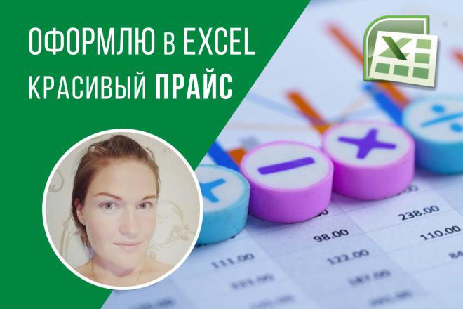 Проведу необходимые расчеты и оформлю Прайс-лист в Excel 1 - kwork.ru