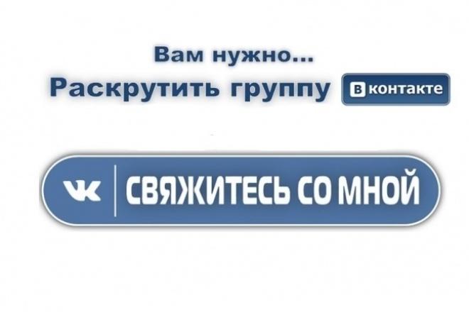 Продвижение групп Вконтакте + 400 живых подписчиков. Не ботов 1 - kwork.ru