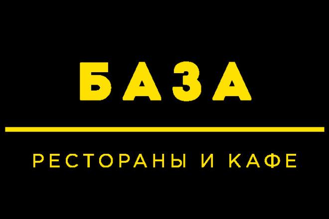 База ресторанов Москвы и РФ email и телефоны 1 - kwork.ru