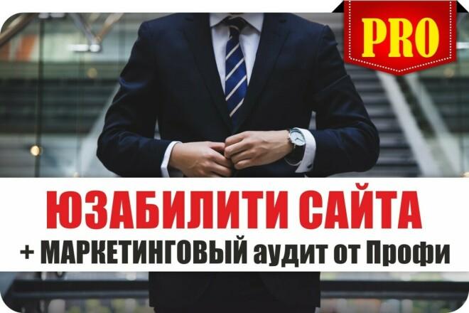 Юзабилити Сайта, Лендинга - Аудит от Профи - сайт - оценка анализ 1 - kwork.ru