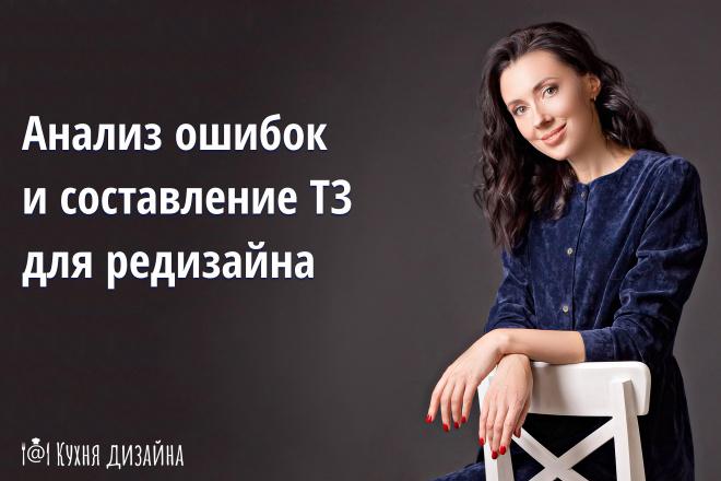 Проведу аудит дизайна и юзабилити сайта 1 - kwork.ru