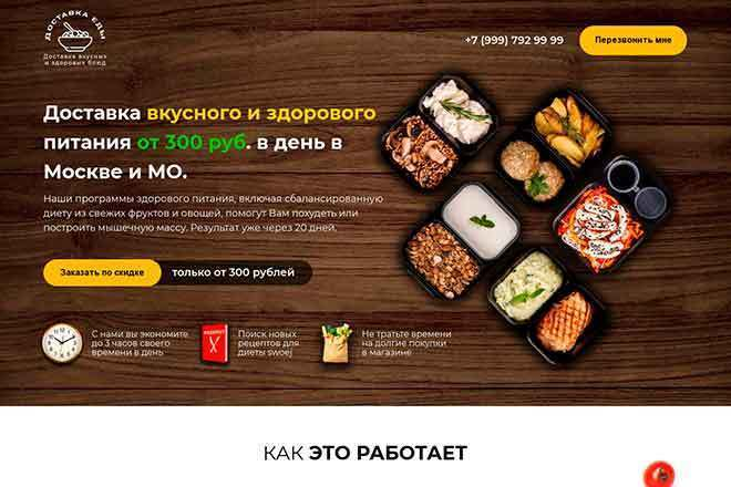 Продам лендинг по доставке и продаже готовых блюд для Тильда 1 - kwork.ru