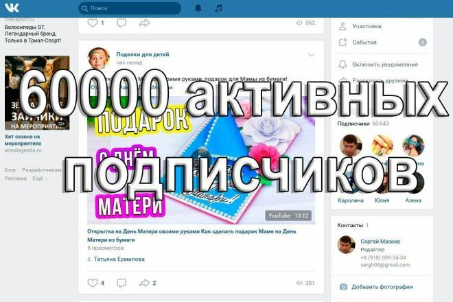 Размещу пост в VK сообществе 60000 подписчиков 1 - kwork.ru