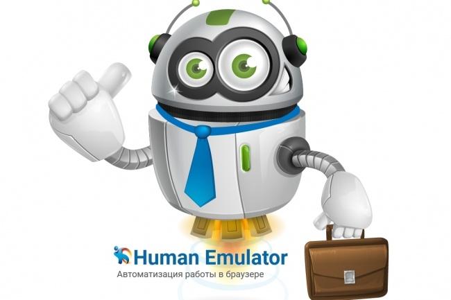Напишу скрипт для Human Emulator XWeb 1 - kwork.ru