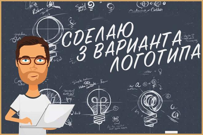 Создам 3 варианта логотипа 105 - kwork.ru
