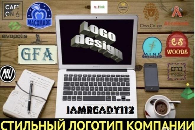 Создам Логотип для вашего Сайта + Favicon в подарок 4 - kwork.ru