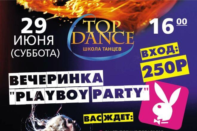 Дизайн листовки, флаера 2 - kwork.ru
