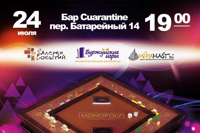 Дизайн листовки, флаера 4 - kwork.ru