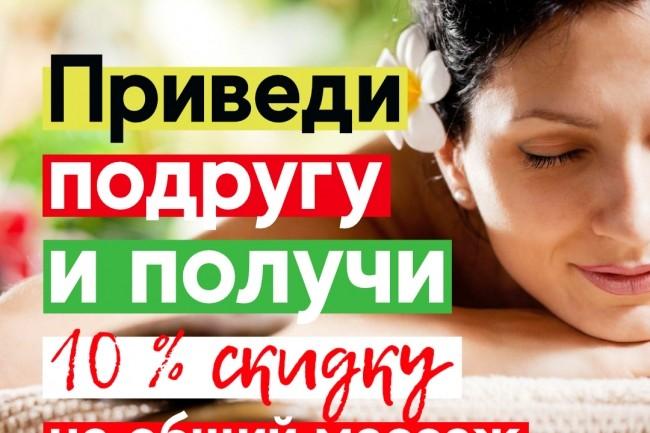 Анимированный баннер для ВК 2 - kwork.ru