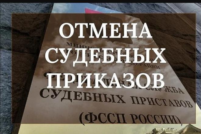 Возражение на судебный приказ, заявление на выдачу судебного приказа 1 - kwork.ru
