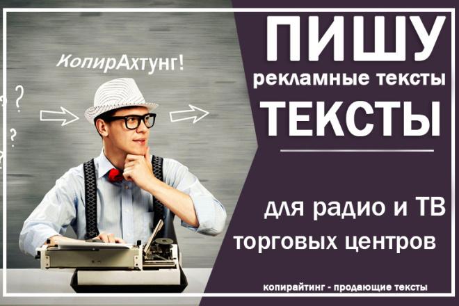 Пишу рекламные сценарии для Торговых Центров, радиостанций и ТВ 1 - kwork.ru