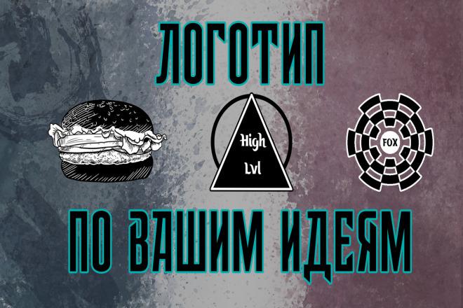 Создание, доработка Вашего логотипа 4 - kwork.ru