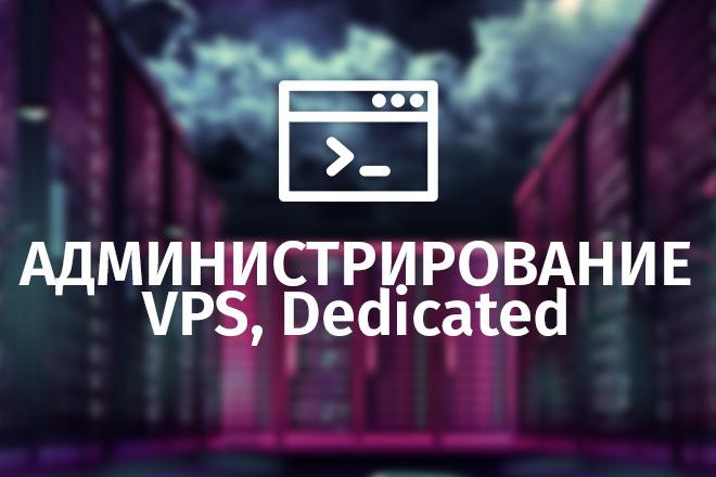 Установка, настройка, администрирование VDS, VPS, выделенных серверов 1 - kwork.ru