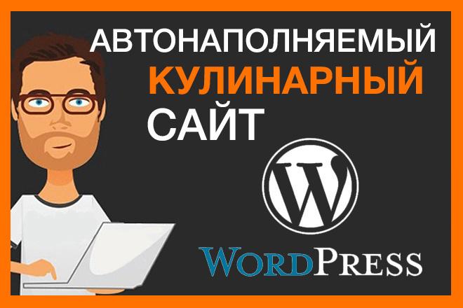 Создам автонаполняемый кулинарный сайт 4 - kwork.ru