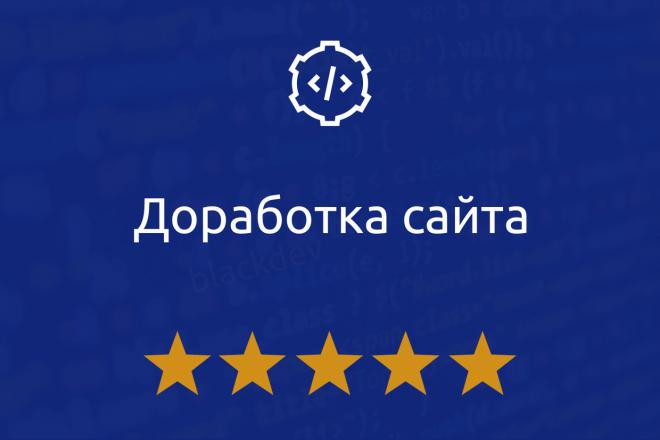 Доработка и улучшение вашего сайта 1 - kwork.ru