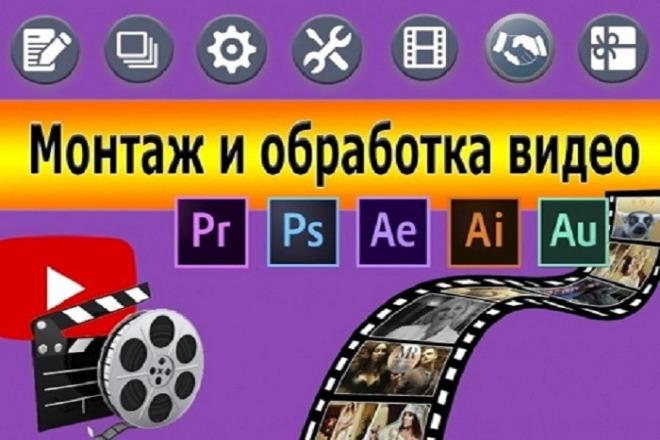 Монтаж и обработка видео для YouTube 1 - kwork.ru