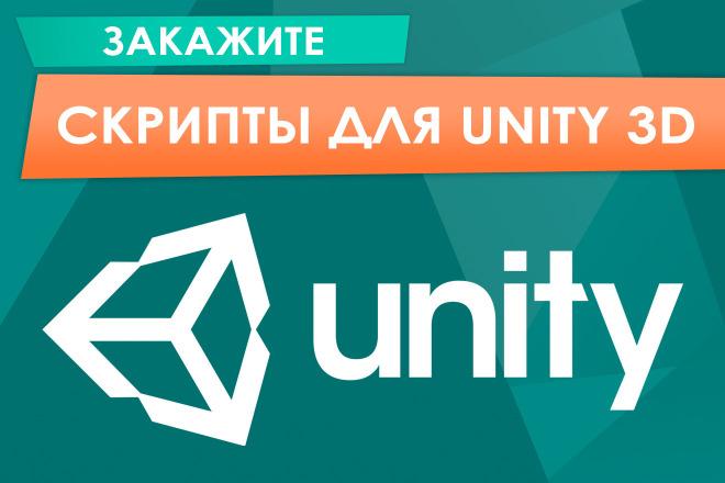 Напишу скрипты для Unity 3D 3 - kwork.ru