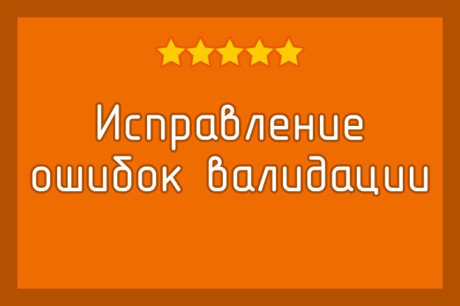 Исправление ошибок валидации 1 - kwork.ru