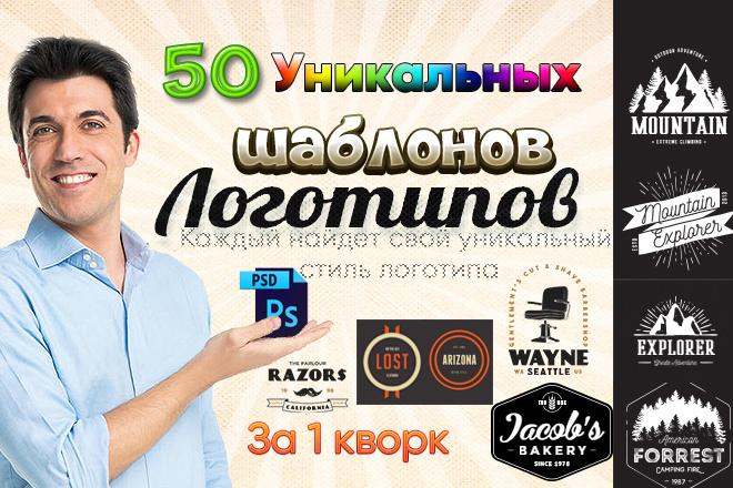 50 Уникальных шаблонов логотипов 9 - kwork.ru