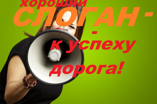 Напишу слоган 1 - kwork.ru