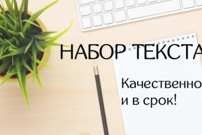 Перепечатка текста с фото или других видов документов 1 - kwork.ru