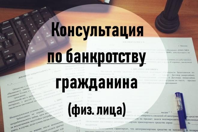Консультация по банкротству физического лица - гражданина 1 - kwork.ru