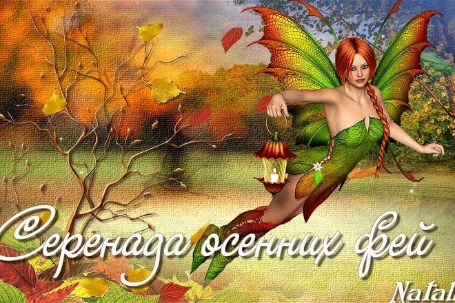 Слайд-шоу для детских фотографий Серенада осенних фей 1 - kwork.ru