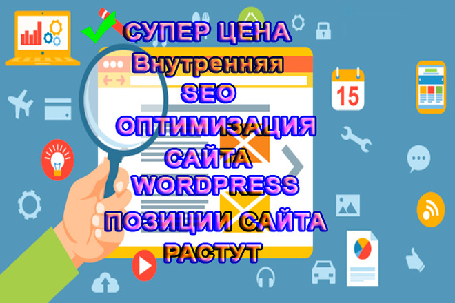 SEO оптимизация Wordpress Вордпресс. Внутренняя оптимизация сайта 1 - kwork.ru