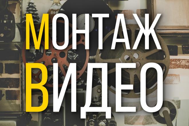 Смонтирую ролик из ваших материалов 1 - kwork.ru