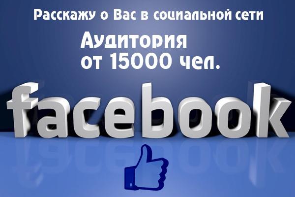 Расскажу о Вас в группе Facebook 1 - kwork.ru