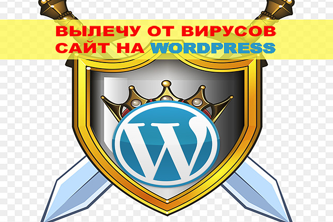 Вылечу сайт на Wordpress от вирусов 1 - kwork.ru