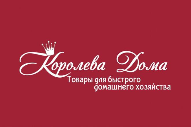 Создам уникальный логотип в векторе 9 - kwork.ru